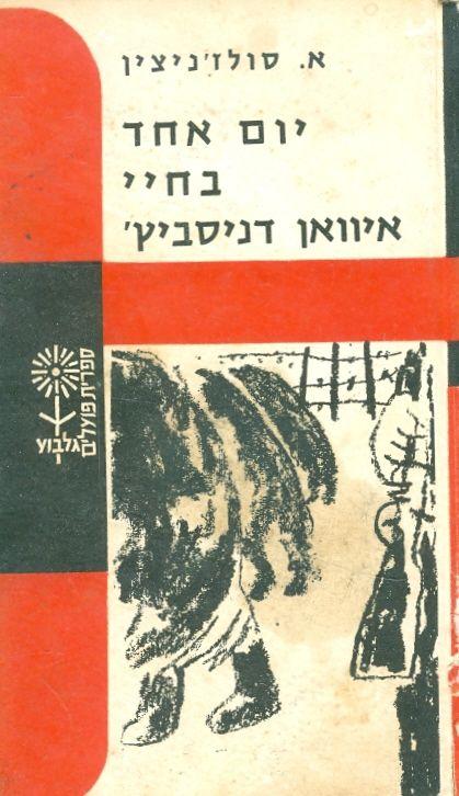 יום אחד בחיי איוואן דניסוביץ - דרמה נוספת מתקופת השואה - אלכסנדר סולז'ניצין