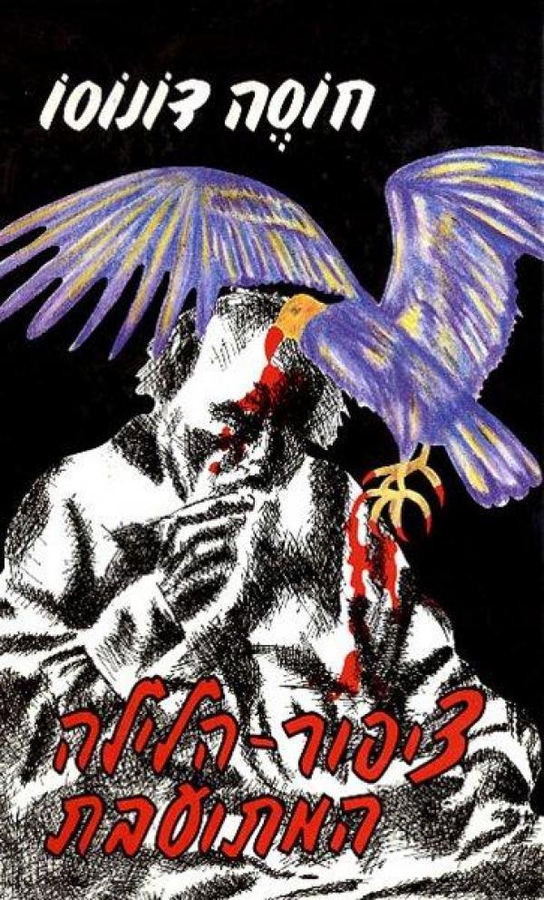 ציפור הלילה המתועבת - חוסה דונוסו