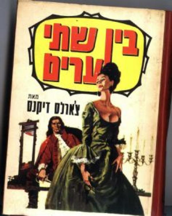 בין שתי ערים - עברית: אברהם בירמן - צ'ארלס דיקנס
