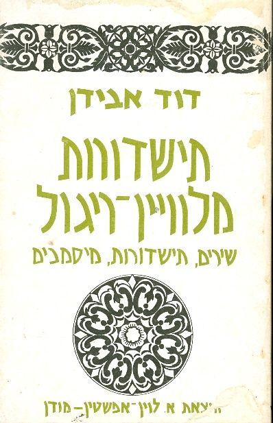 תישדורות מלוויין ריגול / דוד אבידן