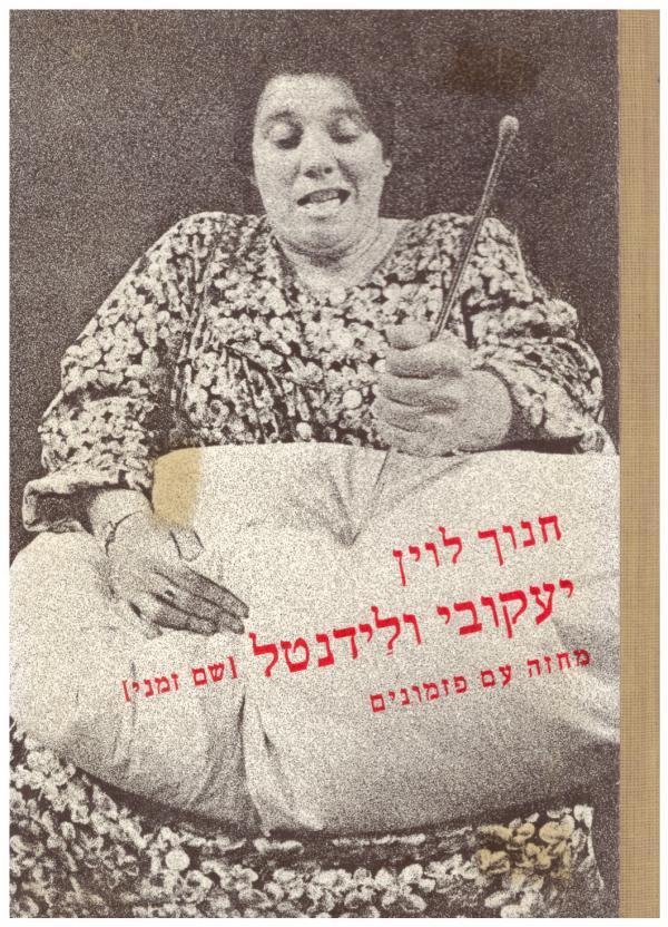 יעקובי ולידנטל - חנוך לוין
