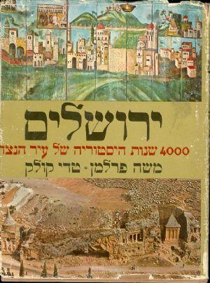 ירושלים : 4000 שנות הסטוריה של עיר הנצח - משה פרלמן