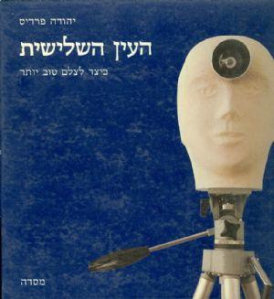 העין השלישית - כיצד לצלם טוב יותר   - כריכה קשה - יהודה פרדיס