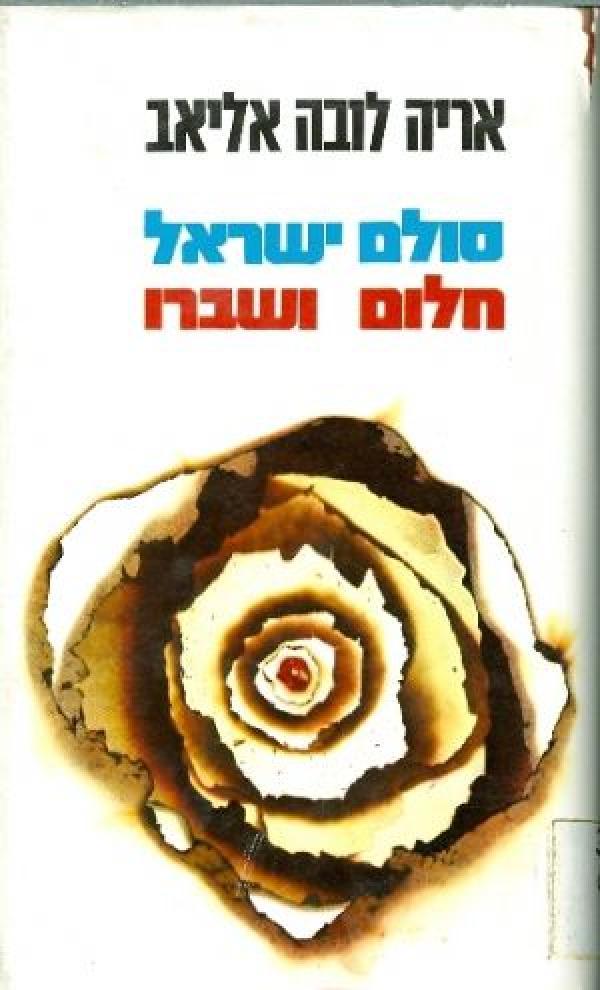 סולם ישראל החלום ושברו / לובה אליאב