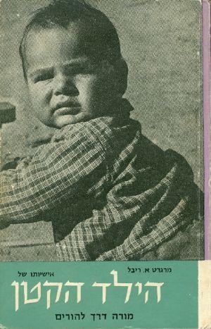 הילד הקטן מורה דרך להורים - מרגרט ריבל