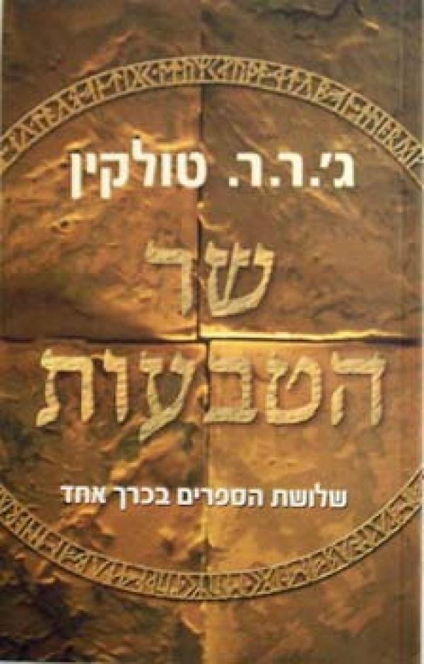 שר הטבעות  - שלושת הספרים בכרך אחד - ג'ון רונלד רעואל (ג'.ר.ר) טולקין