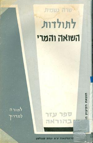 לתולדות השואה והמרי ספר עזר בהוראה - שרה נשמית
