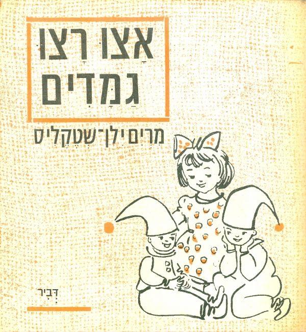 אצו רצו גמדים - מרים ילן-שטקליס