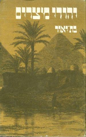 יהודי מצרים של בת יאור - בת יאור