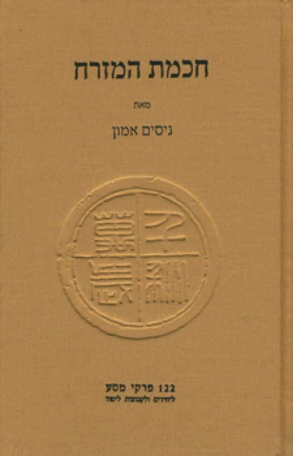 חכמת המזרח - 122 פרקי מסע ליחידים ולקבוצות לימוד - ניסים אמון