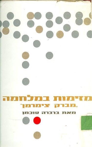 מזימות במלחמה - מברק צימרמן - ברברה טוכמן