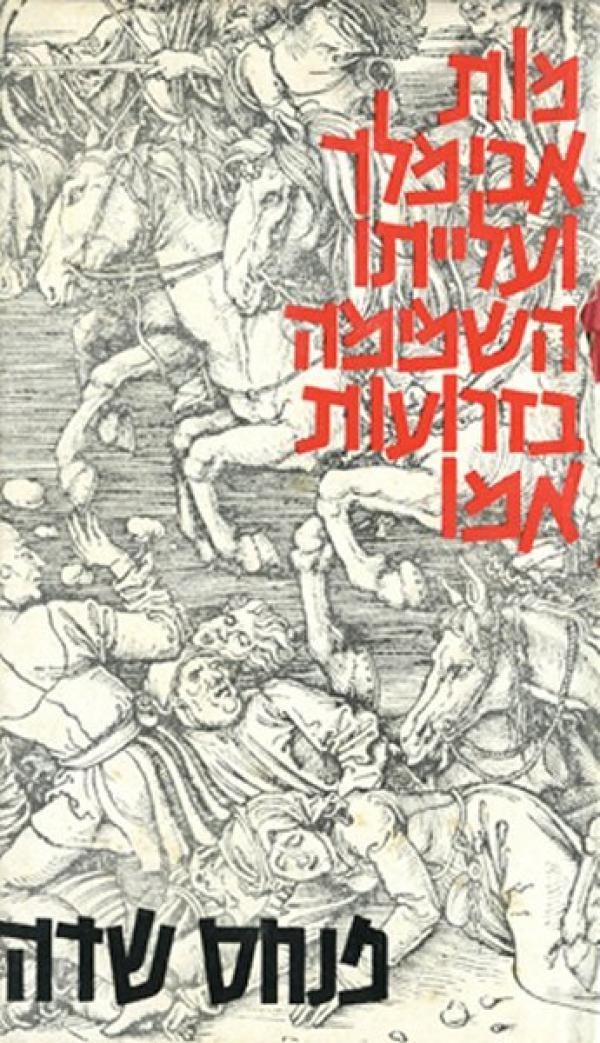 מות אבימלך ועלייתו השמימה בזרועות אמו - פנחס שדה