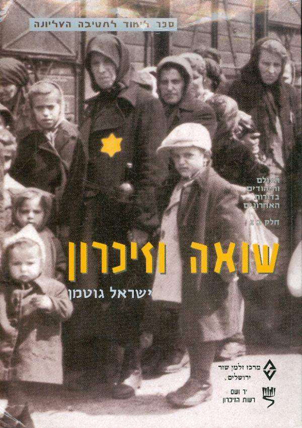 שואה וזיכרון - ספר לימוד לחטיבה העליונה - ישראל גוטמן