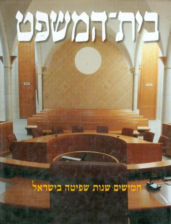 בית המשפט - חמישים שנות שפיטה בישראל - דוד חשין