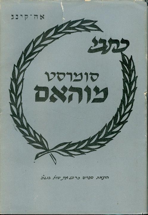 כתבי סומרסט מוהאם - ויליאם סומרסט מוהאם