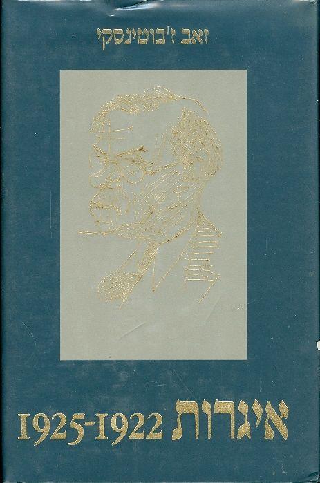 זאב זבוטינסקי איגרות 1922 1925 - זאב ז'בוטינסקי