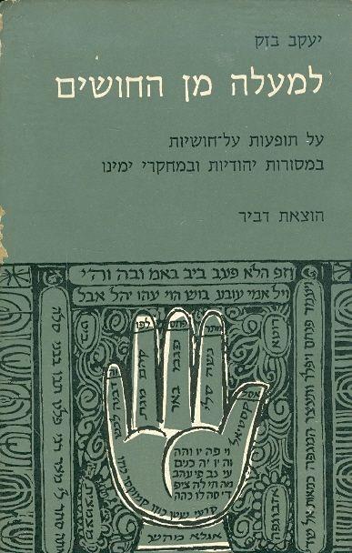 למעלה מן החושים - על תופעות על חושיות במסורות יהודיות ובמחקרי ימינו - יעקב בזק