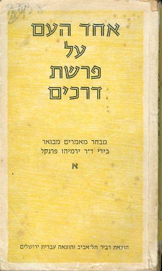 אחד העם : על פרשת דרכים ; מבחר מאמרים מבואר בידי י - ירמיהו פרנקל