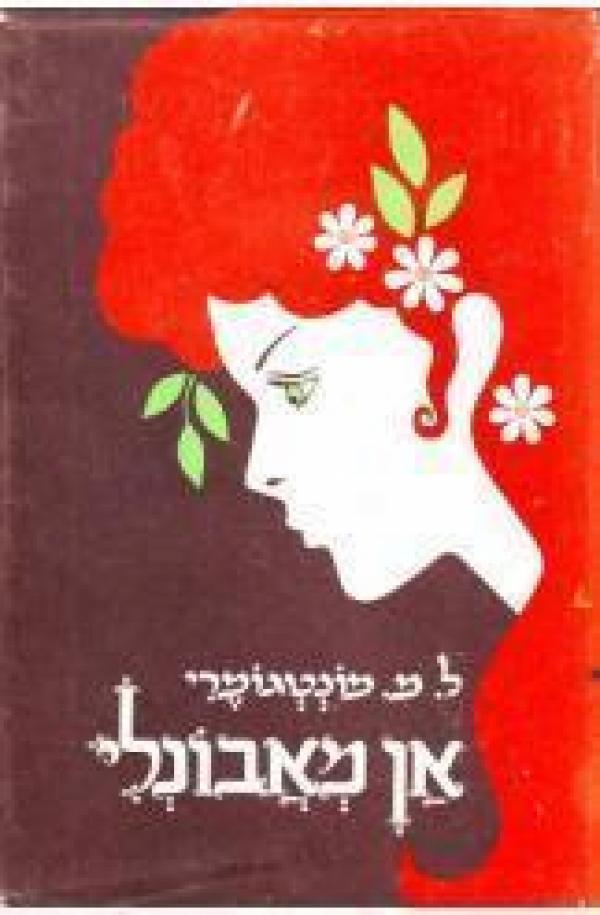 אן מאבונלי - מהדורת מ. ניומן - עברית: י. פישמן, צירה: אסתר פרץ - ל מ מונטגומרי
