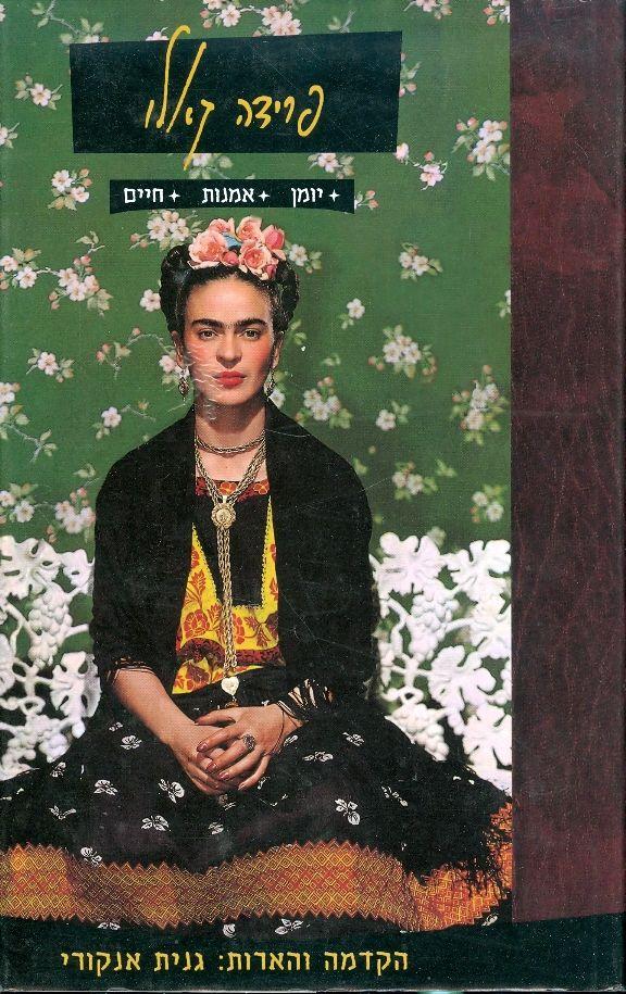 פרידה קאלו : יומן, אמנות, חיים - פרידה אנקורי קלו