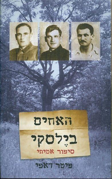 האחים בילסקי סיפור אמיתי - פיטר דאפי