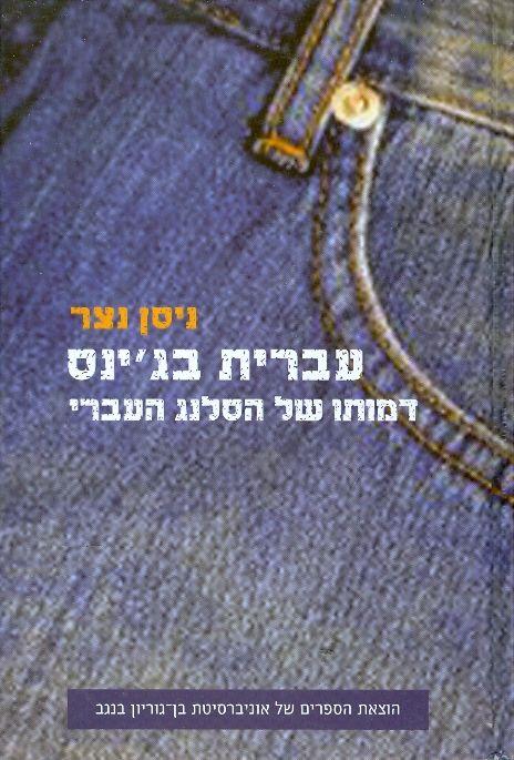 עברית בג'ינס - דמותו של הסלנג העברי - ניסן נצר