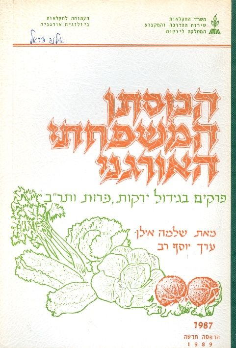 """הבוסתן המשפחתי האורגני - פרקים בגידול ירקות פרות ותר""""ב - שלמה אילן"""