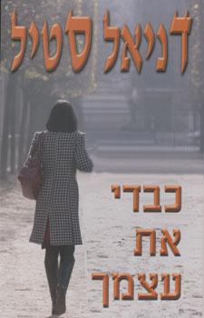 כבדי את עצמך - הרומן הרומנטי - דניאל סטיל