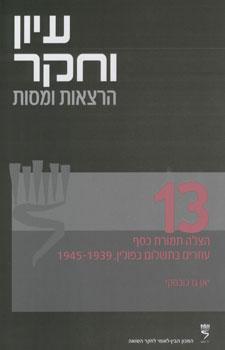 עיון וחקר 13 - הרצאות ומסות - יאן גרבובסקי