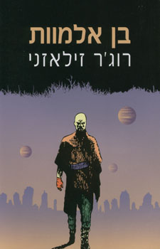 בן אלמוות - רוג'ר זילאזני