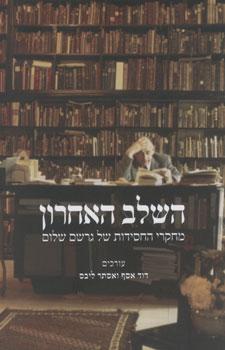 השלב האחרון - מחקרי החסידות של גרשם שלום - דוד אסף