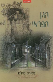 הגן הפראי - מארק מילס