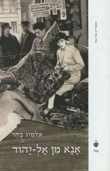 אנא מן אל-יהוד - אלמוג בהר