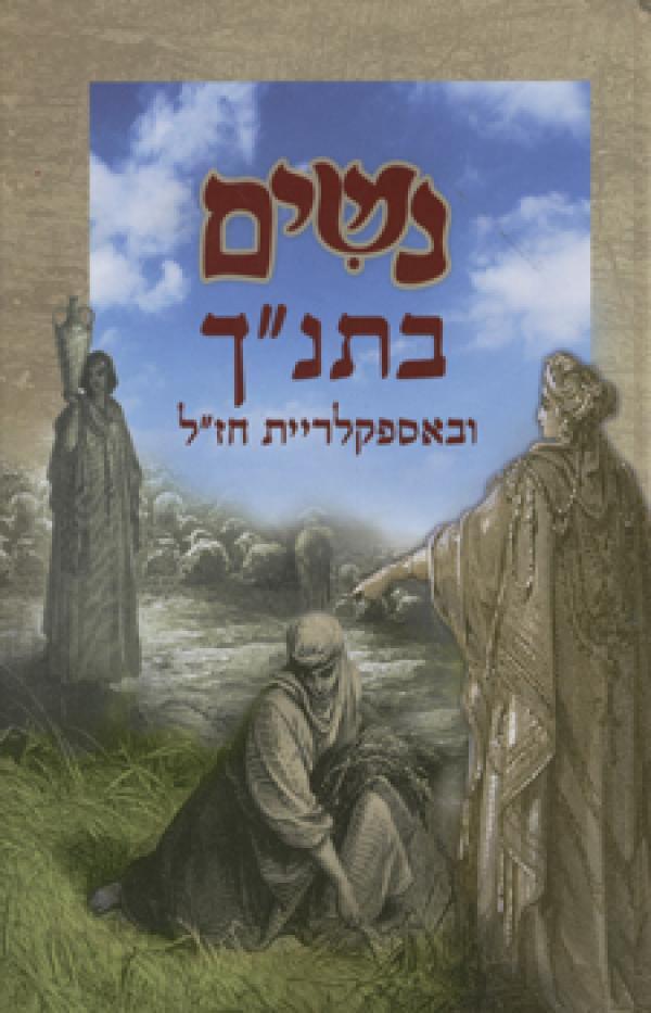 """נשים בתנ""""ך - ובאספקלריית חז""""ל - יהודה אדרי"""