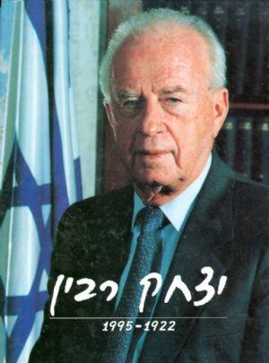 יצחק רבין 1995 1922 -