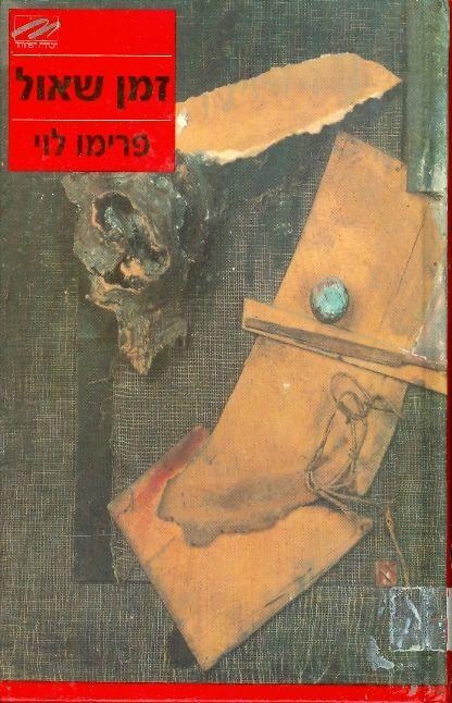 זמן שאול - שלושה מחזורים - פרימו לוי