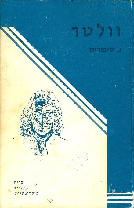 ג סיפורים - צדיק , קנדיד , מיקרומאגאס - וולטר
