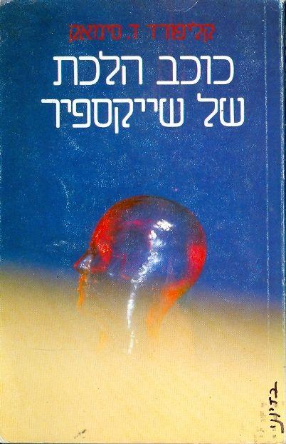 כוכב הלכת של שייקספיר - מדע בדיוני - קליפורד ד. סימאק