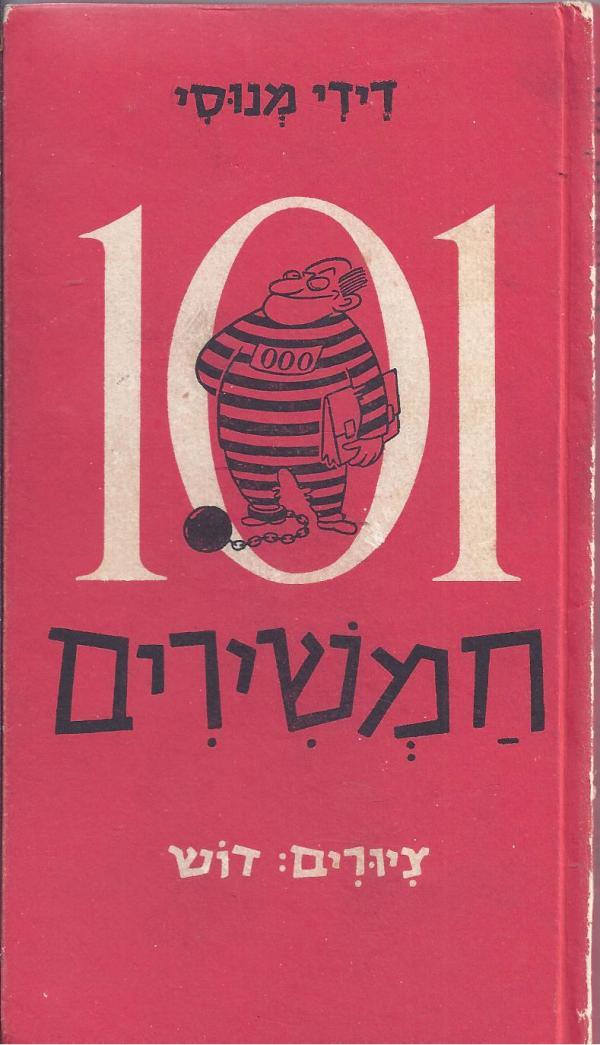 101 חמשירים - דידי מנוסי