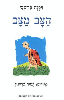 הצב מצב - דפנה בן-צבי