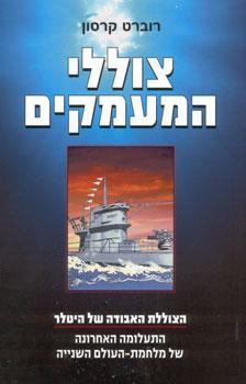 צוללי המעמקים - הצוללת האבודה של היטלר - התעלומה האחרונה של מלחמת העולם השנייה - רוברט קרסון