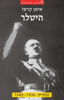 היטלר - חלק ב' - נמסיס: 1936 - 1945 - איאן קרשו
