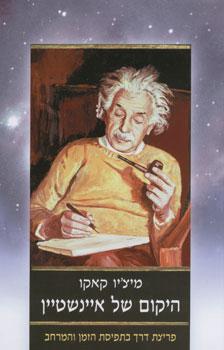היקום של איינשטיין - מיצ'יו קאקו