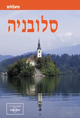 סלובניה (העולם) - לונלי פלאנט
