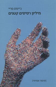 מיליון רסיסים קטנים - ג'יימס פריי