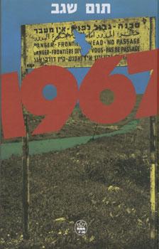 1967 - והארץ שינתה פניה - תום שגב