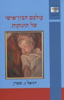 עולמם הבין אישי של תינוקות/דניאל נ.סטרן