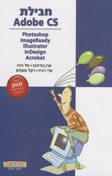 חבילת Adobe CS+ dvd - photoshop, imageready, illustrator, indesign, acrobat / בורוכוב ניניו