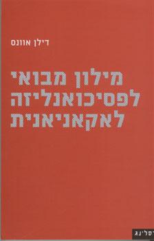 מילון מבואי לפסיכואנליזה לאקאניאנית - דילן אוונס
