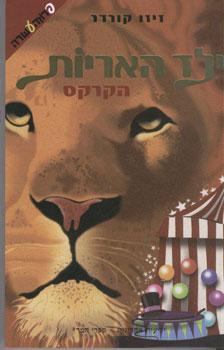 ילד האריות - הקרקס - זיזו קורדר